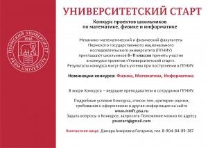 университетский старт1